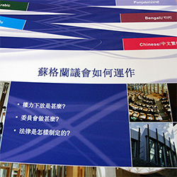 Parliament leaflet in Mandarin Chinese